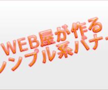 ホームページ用の簡単なバナーを作成します