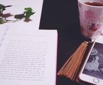 お試し☆ブログ・HP内のコラム等の執筆代行致します 「書いて欲しいもの」がある方、どうぞお気軽にご相談下さい!