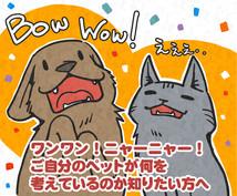 犬ちゃん猫ちゃんの言葉を届けます ご自分のペットが何を考えているのか知りたい方へ