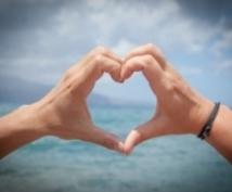 婚活・恋愛相談♡あなたを幸せへと導きます 恋愛がうまくいかない方・あなたに合った婚活方法を知りたい方へ