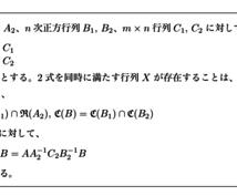 TeXを使った綺麗な数式を代わりに書きます 現役東大医学部生が綺麗な組版ソフトを使って数式を作成