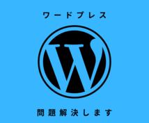 WordPressでお困りの方サポートいたします 開発歴5年以上のWEBプログラマーが対応します。