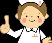 元看護学教員が看護助産学校受験のサポートいたします ★大好評★元看護学校教員現看護師が本格受験サポート!