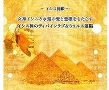 女神イシスの愛と豊穣をアチューメントします 鎌倉アジサイ寺明月院の元住職の娘、ライトワーカー&セラピスト