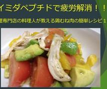 鶏料理専門店のレシピ6品公開します お財布に優しい鶏胸肉をもっと美味しく料理しましょう(^∇^)