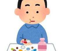 飲みやすいお薬にします いつも飲んでいるお薬を身体にあったものにしたい