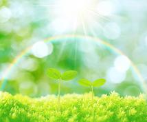 ツインソウルとの統合に向けて、光の方向へ導きます 辛い、苦しいを経験されている方を前向きな気持ちへと導きます。