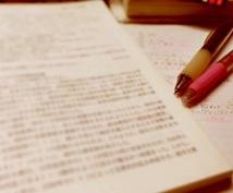 文章をわかりやすく校正!キャッチコピーの作成します 【文章に自信が無い方】正しく読みやすい日本語へ直します