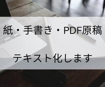 作業のお手伝いをします 紙/手書き/PDF原稿をデジタルデータ化したい方☆
