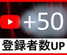 YouTubeの登録者+50増えるまで宣伝します チャンネル登録者UP/パートナーシップ認定