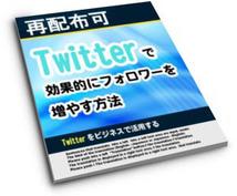 Twitterで誰でもできる効率よくフォロワーを増やすワザ!