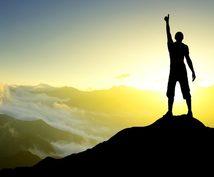 目標設定、行動促進!本気のあなたを応援します 目標に向かってどんどん動き出したい!そんなあなたへ!