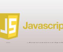 JavaScriptの質問に答えます WEB開発歴10年以上のプロが回答します。