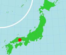 岡山弁教えます 岡山県民が日常で使っている岡山弁に興味がある方に