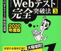 ES・Webテストの対策手伝います 書類審査が通らない、そんなあなたに対策法を伝授します。