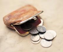 あなたのお財布☆のヒーリングをします 何だか出費が多い、収入が期待通りじゃないとお悩みの方。