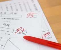 算数・数学(小学生~高校生)の添削をします 集団塾の宿題を見てほしいという方へ