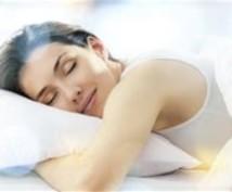 あなたの眠りを護る☆安眠サポートいたします 夜眠れない、うなされるなど眠りに関するお悩みをお持ちの方へ