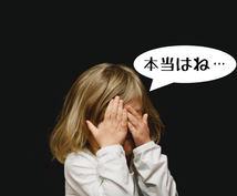 言って欲しくない子供のウソ、対処方法教えます 0〜6歳、ウソつきな子の親にはなりたくない!ウソはやめて!