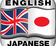 英語の和訳、日本語の英訳を行います!