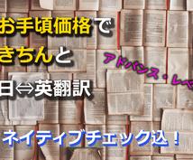 あなたの文書、素早くでもきちんと日⇔英翻訳します 【アドバンス・レベル】翻訳!お手頃価格!ネイティブチェック込