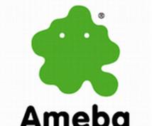 ある人のブログ(アメーバ)の更新チェックを行い、内容をお伝えします。