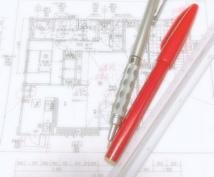 女性建築士が『間取り』のアドバイスを致します 家族が楽しんで家づくりをできるサポート役として!