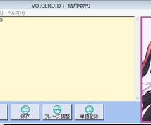 VOCALOIDでテキストを音声ファイルにしちゃいます!
