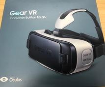 VR/AR、Vtuberの相談に幅広く対応します 4年以上VRゲーマーをやっているVRエンジニアと話せる