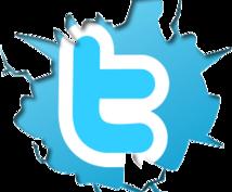 1ヶ月1日3回以上ツイッターで広告をつぶやきます フォロワー5.8万人に1ヶ月拡散!アフィリエイトOK