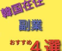おすすめ副業 厳選4選!紹介します ★★★《低リスク》《安定性》重視 ★★★