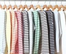 一緒にコーディネート考えます 元アパレル店員がお洋服選びのご相談に乗ります!