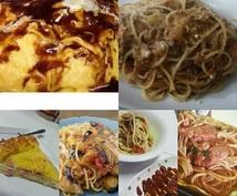 美味しい!簡単!パスタのレシピをお教えします。希望に合わせてあなたの料理の腕を上げれますよ!