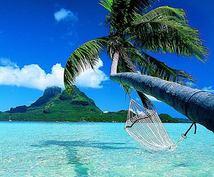 一番安く行ける旅行チケット探します。海外国内対応