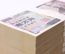 あなたが持つ金運と、稼ぎ方、働き方をお調べします 金運を活発化させる生き方をしたい方へ。
