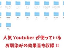 Youtubeなどで使える効果音を収集代行致します 簡単そうで実は面倒くさい素材集めのお手伝い
