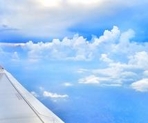 あなたが必要な海外旅行のコツ・情報を教えます ◆初めての海外  海外はハードルが高いと思っている方 必見!