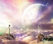 ツインレイ、ツインソウル、魂のご縁視ます ソウルメイト鑑定。出逢った意味、魂からの絆を読み解きます。