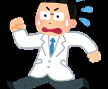 医学生の相談にのります こいつは困った!を一緒に解決しましょう。