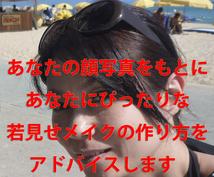 ☆彡若返りメイクを教えます(^^)/35歳以上限定!