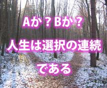 より良い選択ができるよう、お助けします Aか?Bか?☆選択に迷った時に、シンプルにご助言いたします!