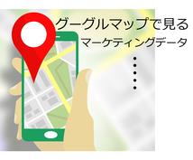 地図で見るマーケティングデータ作成します グーグルマップに店舗データなどを収集しマッピングします
