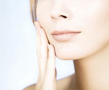 お肌のお悩み改善のアドバイスします 色々な肌トラブルに悩んでいる方にオススメです。