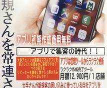 自社アプリが12900円で作れます リピーターを獲得したい飲食店/美容室等にオススメ!