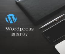 ブログを始めたい方にWordpressを導入します 煩雑なWordpressの設定をあなたの代わりに行います。