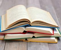 あなたの書いた小説をレビュー致します 自分の小説の評価が気になるという人にオススメです。