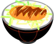 カツ丼イラストの素材(office系)を提供します。