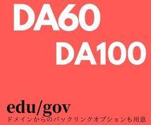 DA60以上!被リンクを40本送りSEO対策します DA100の被リンク実績あり!【期間限定50%OFF価格】