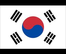 特別価格!伝わる翻訳☆韓国語⇔日本語を翻訳します ファンレター、ビジネス文書、公共機関文書など
