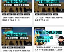 早稲田の入りやすい学部公開! 狙い目を公開します 早稲田大学の入試において穴場の、入りやすい学部をお教えします